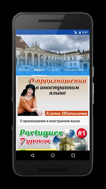 Бесплатный Аудио Самоучитель Португальского Языка Скачать Бесплатно